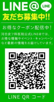 LINE@ 河合皮膚科からお得な情報
