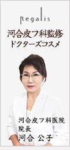 河合皮膚科監修 ドクターズコスメ