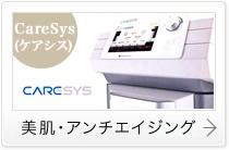 CareSys(ケアシス)